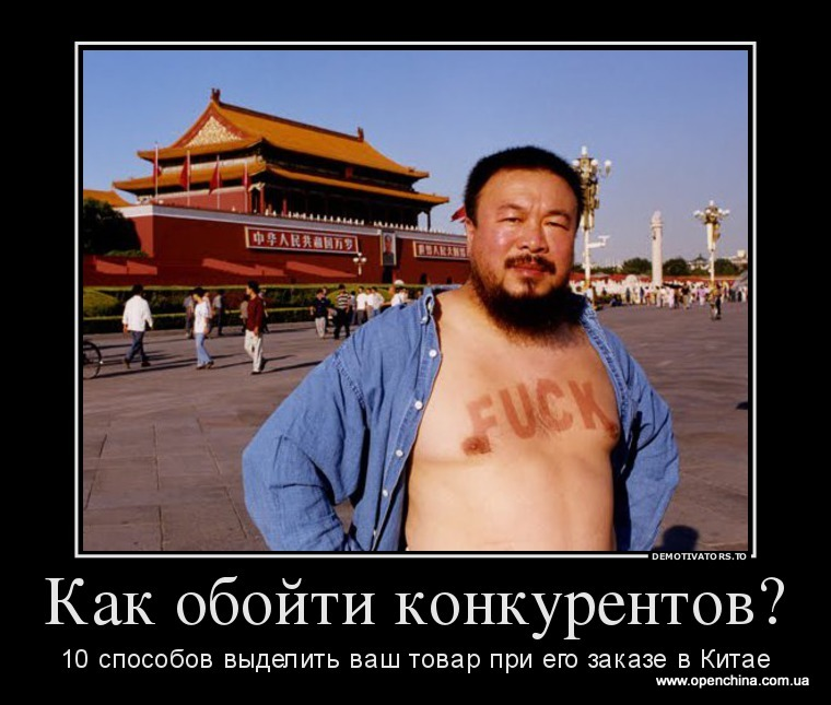 471579_kak-obojti-konkurentov_demotivators_to